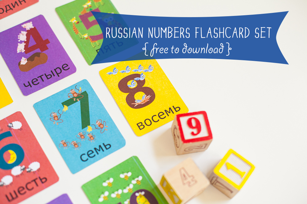 Gus On The Go Russian Number Flashcards