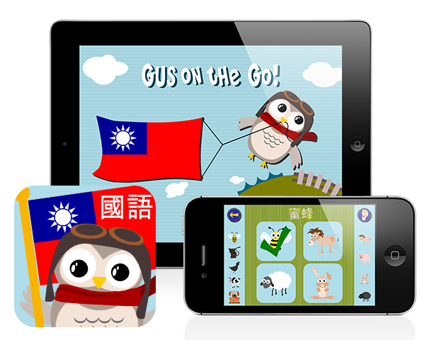 Gus on the Go: Taiwanese Mandarin, iOS and Android language app