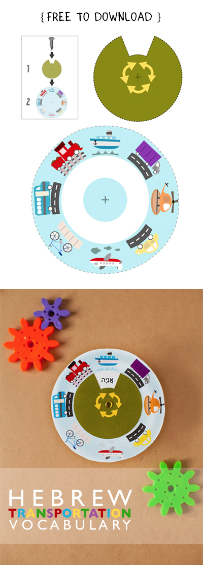 Gus on the Go Hebrew Transportation Vocabulary Wheel Printable