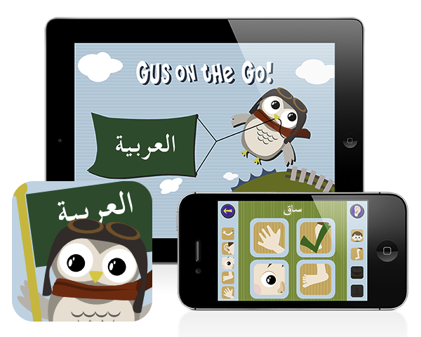 Gus on the Go: Arabic for kids, iOS & Android language app