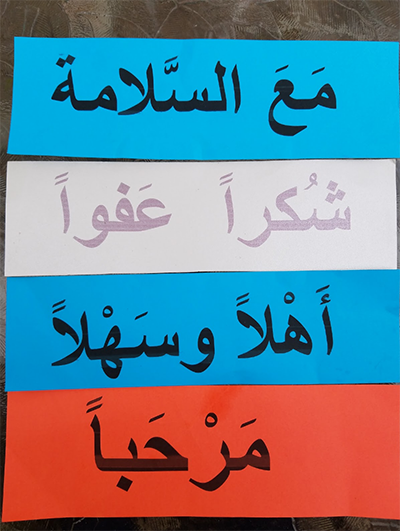arabic-flashcards