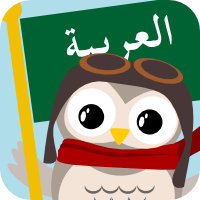 Gus on the Go: Arabic (Modern Standard), iOS & Android language app