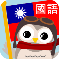 Gus on the Go: Taiwanese Mandarin, iOS & Android language app