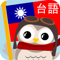 Gus on the Go: Taiwanese, iOS & Android language app