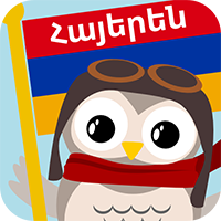 Gus on the Go: Eastern Armenian, iOS & Android language app