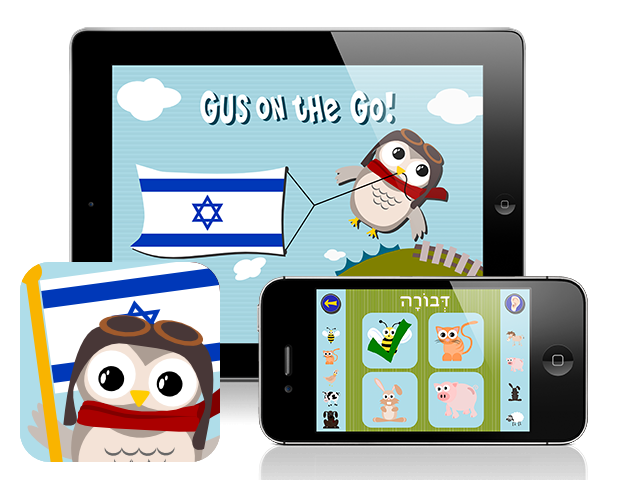 Gus on the Go: Hebrew, iOS app