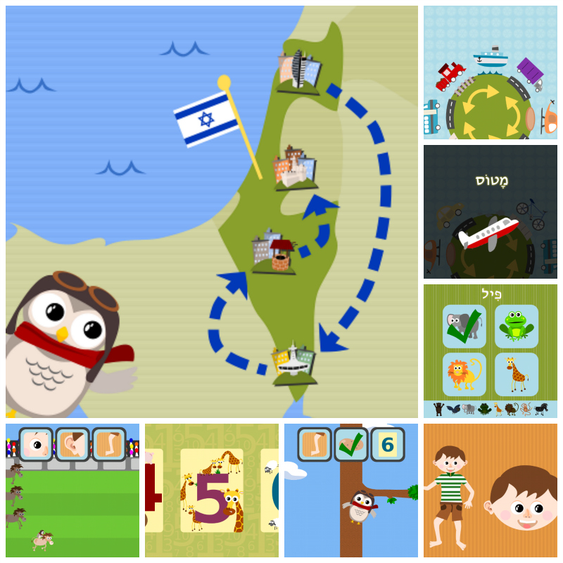 Gus on the Go: Hebrew, iOS and Android language apps for kids