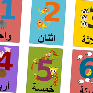 Free Arabic Language Printables by Gus on the Go