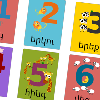 Free Armenian Language Printables by Gus on the Go