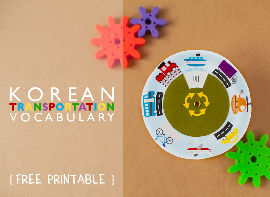 Gus on the Go Korean Transportation Vocabulary Wheel Printable