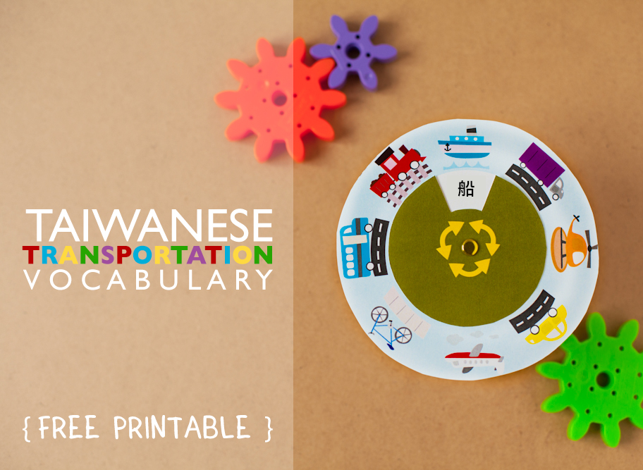 Gus on the Go Taiwanese Transportation Vocabulary Wheel Printable