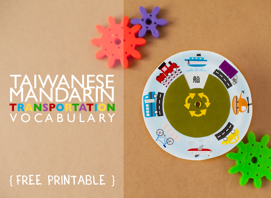 Gus on the Go Taiwanese Mandarin Transportation Vocabulary Wheel Printable