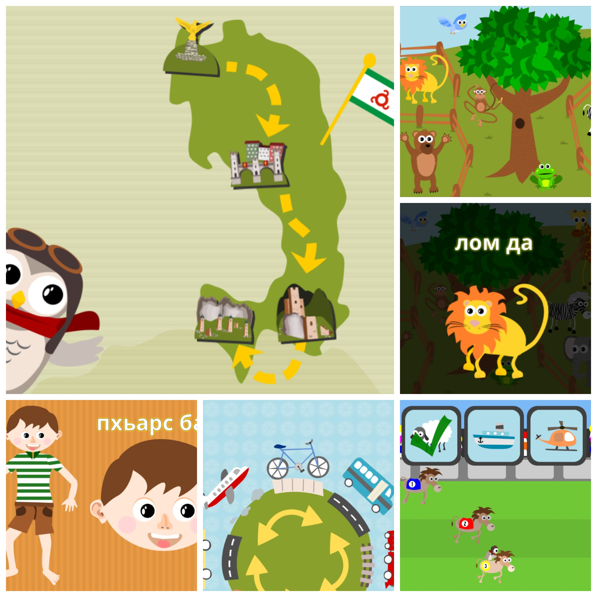 Gus on the Go: Ingush, iOS and Android language app for kids